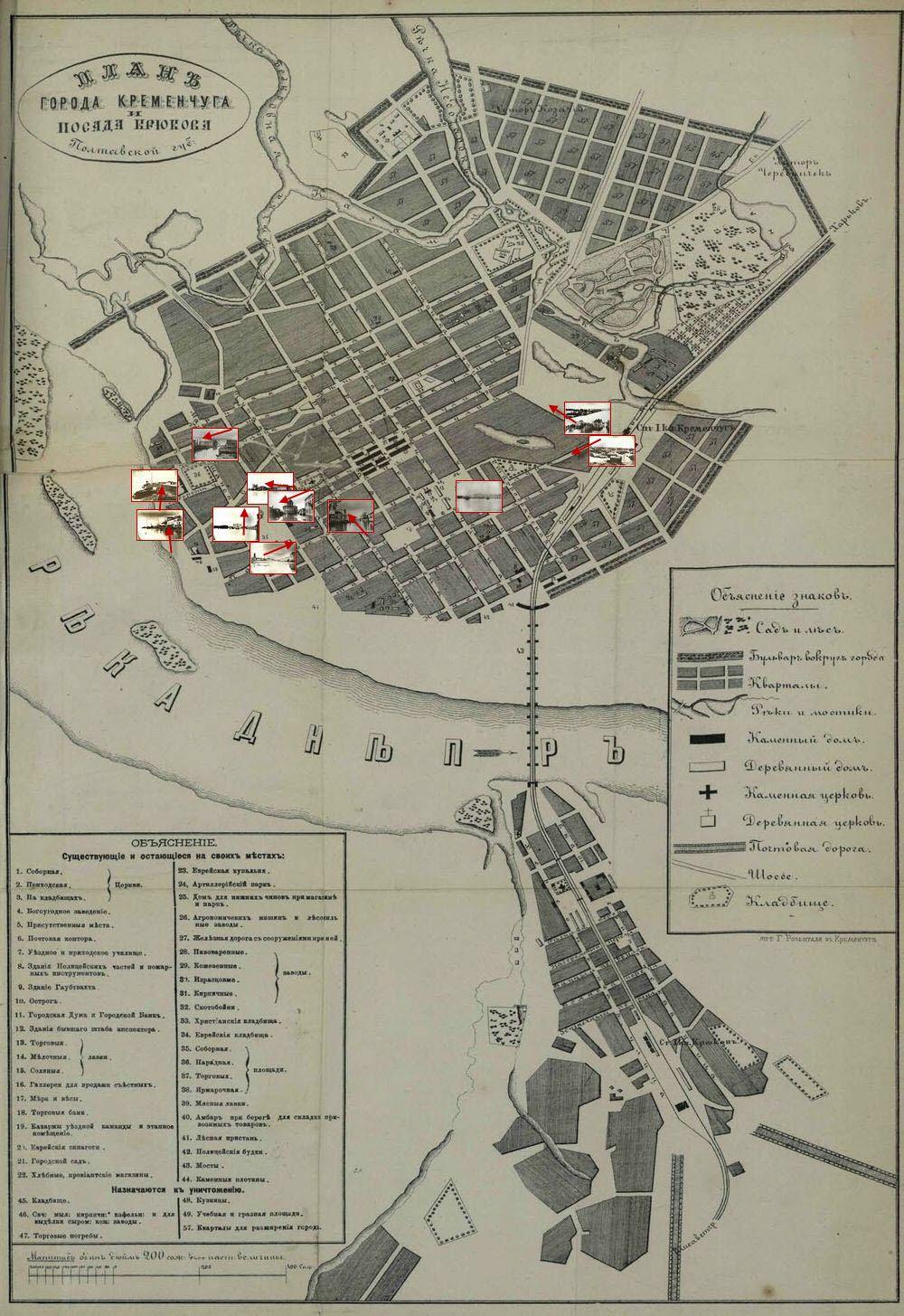 Карта Кременчуга 1875 года