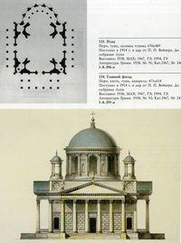 В Кременчуге представят эскизный проект строительства Кафедрального Собора Андрея Первозванного