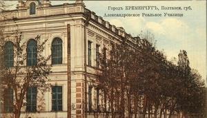 Воспитанники Кременчугского Александровского реального училища - Офицеры Первой мировой войны.