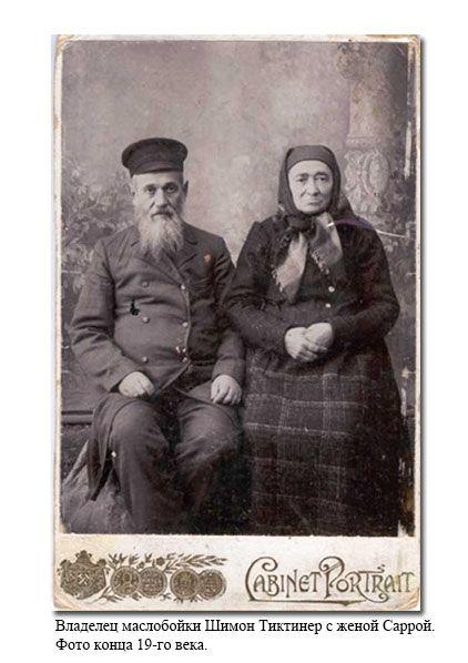 Владелец маслобойки Шимон Тикнер с женой Саррой. Фото конца 19-го века