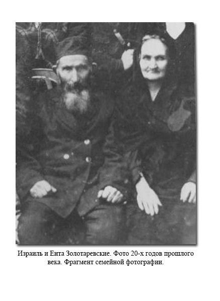 Израиль и Ента Золотаревские. Фото 20-х годов прошлого века. Фрагмент семейной фотографии