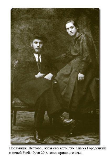 Посланник Шестого Любавического Ребе Симха Городецкий с женой Раей. Фото 20-х годов прошлого века