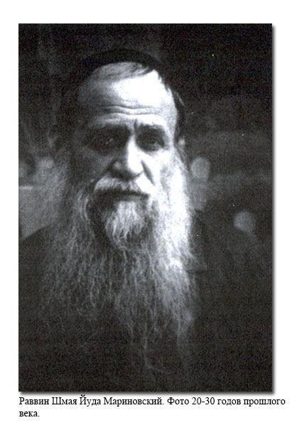 Раввин Шмая Мариновский. Фото 20-30 годов прошлого века