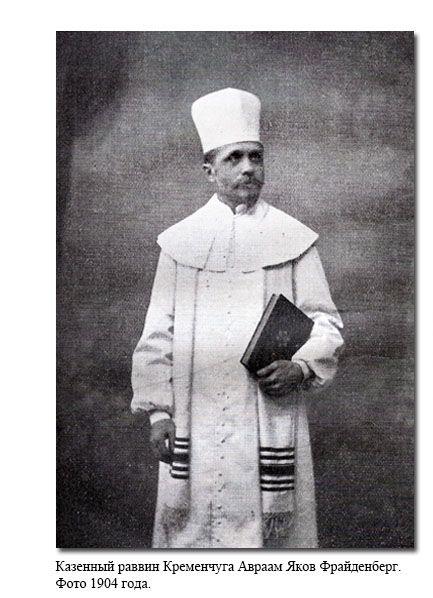 Казенный раввин Кременчуга Авраам Яков Фрайденберг. Фото 1904 года.