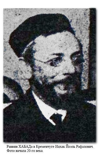Раввин ХАБАДа в Кременчуге Ицхак Йоэль Рафалович. Фото начала 20-го века