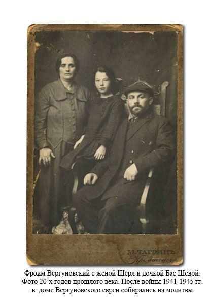 Фроим Вергуновский с женой Шерл и дочкой Бас Шевой. Фото 20-х годов прошлого века. После войны 1941-1945гг. в доме Вергуновкого евреи собирались на молитвы.