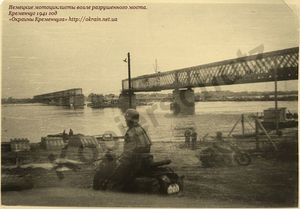 Бой за Крюковский мост. Август 1941 года.