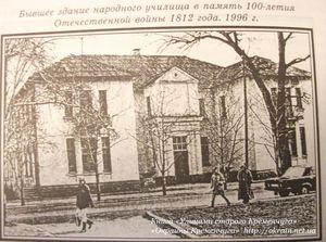 История здания народного училища в Кременчуге