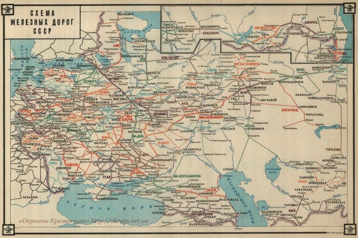 Схема железных дорог СССР