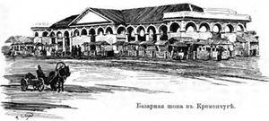 Базарная шопа в Кременчуге. Начало XX века