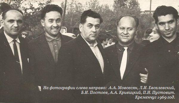 На фотографии слева направо:  А.А. Мовсесян, Л.И. Евселевский, Б.И. Постоев, А.А. Кривицкий, П.Н. Пустовит. Кременчуг 1969 год.