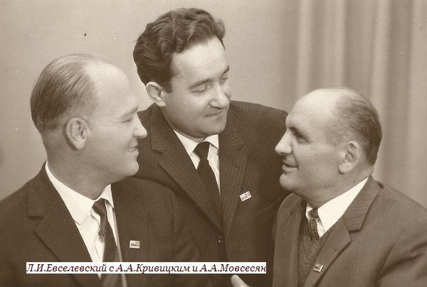Л.И.Евселевский с А.А.Кривицким и А.А.Мовсесян