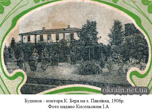 Будинок – контора К. Бера на х. Павлівка, 1906р.