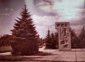 Сквер «Космос» в Кременчуге 1980-е года