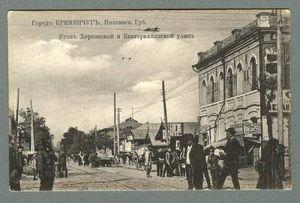 Кременчуцькі видання початку XX століття як дзеркало творення історії міста