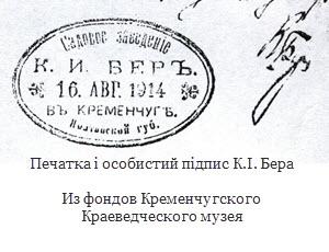 Печатка і особистий підпис К.І. Бера