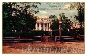 Кременчугская земская больница