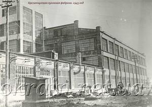 Послевоенное восстановление Кременчугской промышленности.