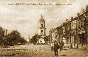 История улицы Ивана Приходько в Кременчуге (Крюков на Днепре)