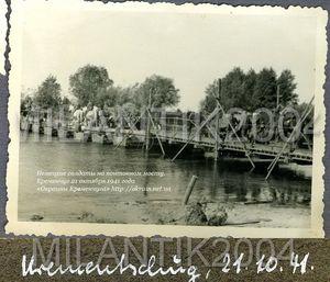 Бой за наплавной мост