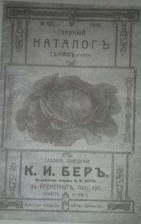 Об истории садоводства в Кременчуге