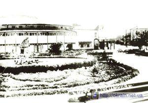 Здание Госцирка в Кременчуге 1936 год