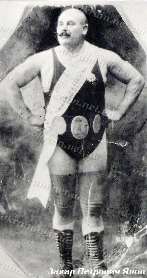 Захар Петрович Ялов