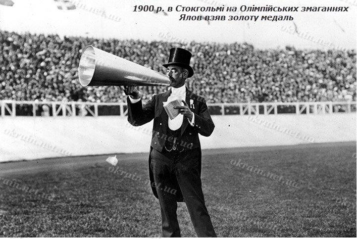 В 1900 р. в Стокгольмі на Олімпійських змаганнях Ялов взяв золоту медаль