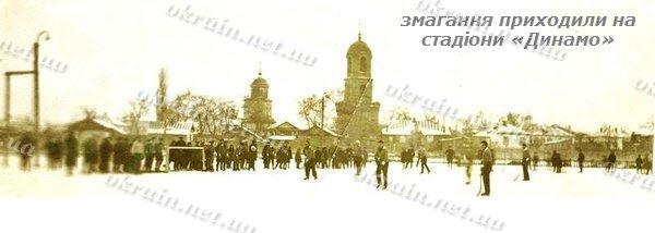 змагання приходили на стадіони «Динамо» та «Дзержинець» в Крюкові, які заливали під лід.