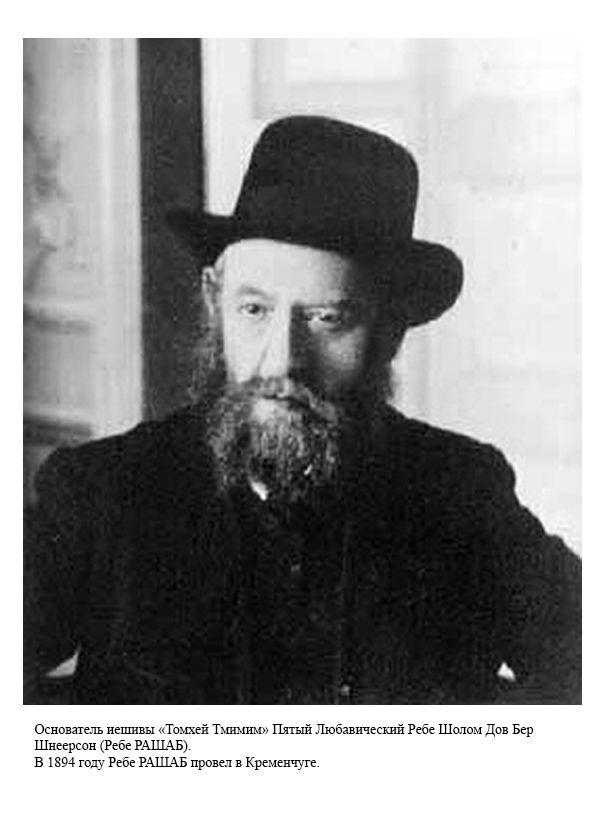Основатель иешивы Томхей Тмимим