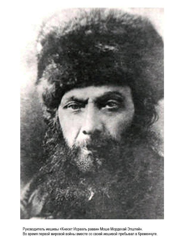 Руководитель иешивы Кнесет Исраэль