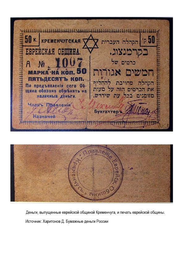 Деньги выпущенные еврейской общиной Кременчуга