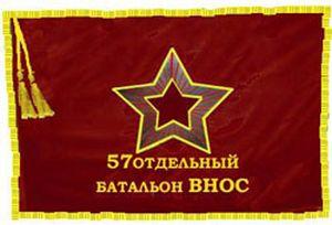Знамя части (1943 год)