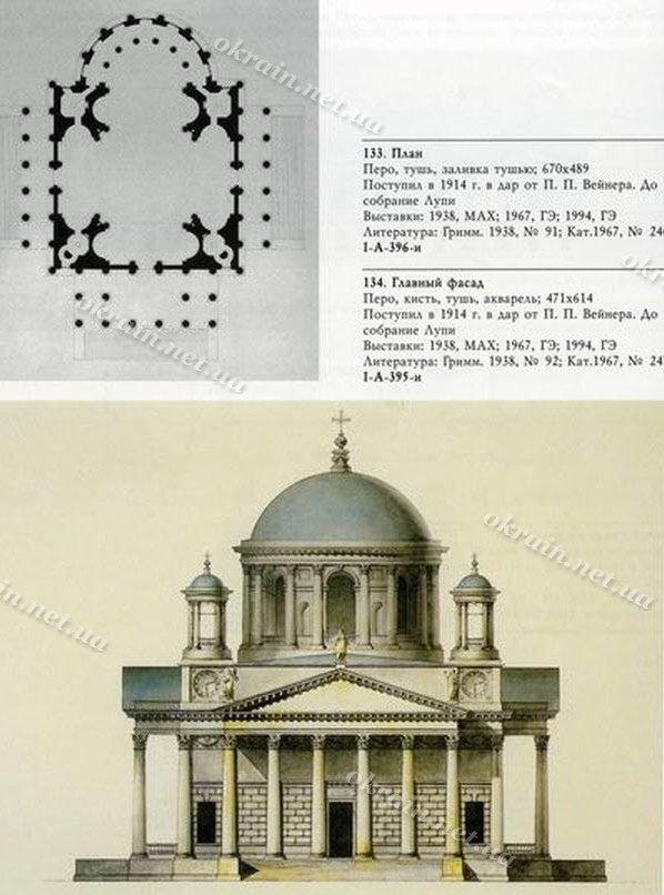проект собора Джакомо Кваренги, начала 1790-х годов