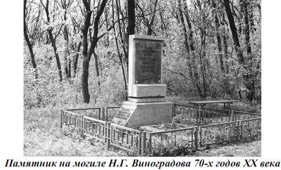 Памятник лётчику Виноградову 1970-х годов
