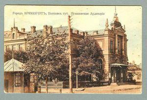 История Пушкинской народной аудитории в Кременчуге