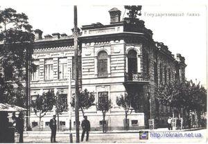 История здания банка на пл.Победы в Кременчуге.