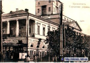 Організація міського самоврядування у Кременчуці 1917 року