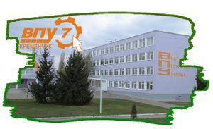 Історія вищого професійного училища №7 м.Кременчук