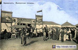 Кременчугские ярмарки в XIX веке