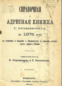 Кременчуг в конце XIX - начале ХХ века в статистических справочниках.