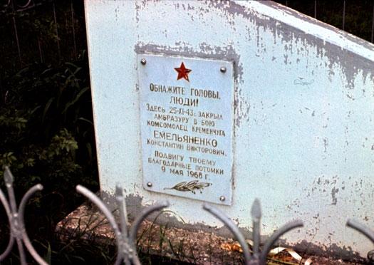 Могила Константина Емельяненко вблизи села Павлыш Кировоградской области