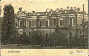 История почтовой службы в Кременчуге