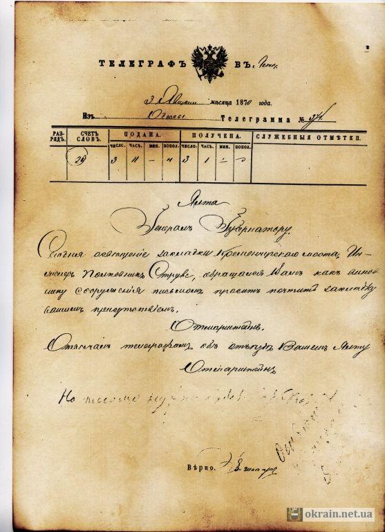 Телеграмма с приглашением ген.-губернатора на закладку моста