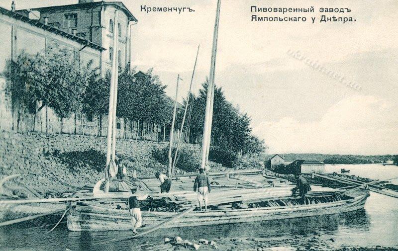 Пивоварений завод Ямпольського поблизу Дніпра. Кременчука. Поч ХХст