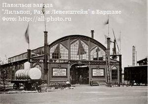 К истории заводов «Лильпоп, рау и Левенштейн» в Кременчуге