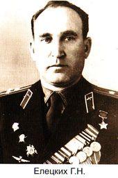 Елецких Гавриил Никифорович