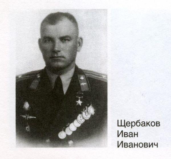 Щербаков И.И. Фото начала 50-х годов.