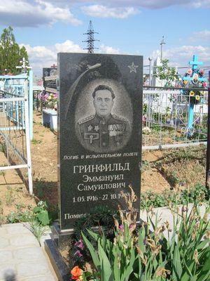 оновленная могила к-на Гринфельд Э.С. на кладбище в Ахтубинске