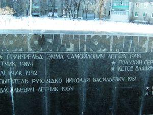 Фамилия к-на Гринфельда на мемориале,,Крыло Икара,,значится одной из первых.
